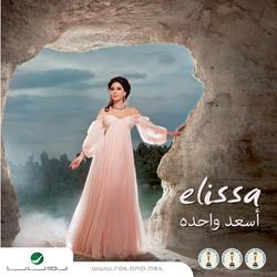 Элисса М Хури, фото 97. Elissa M Khoury 'Asa'ad Wahda ' Official AlbuElissa M Khoury Cover 2012 Tagged, foto 97
