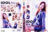Tip Top X Idol #18 – Karen Hayashi